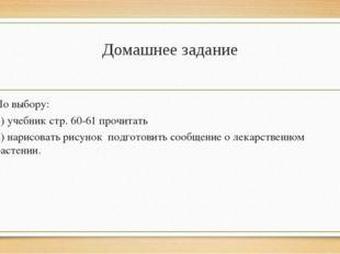Домашнее задание По выбору: 1) учебник стр. 60-61 прочитать 2) нарисовать рис