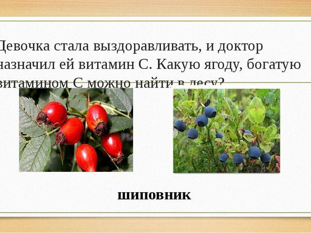 Девочка стала выздоравливать, и доктор назначил ей витамин С. Какую ягоду, бо...