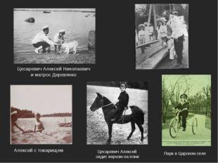 Цесаревич Алексей Николаевич и матрос Деревянко Парк в Царском селе Алексей с