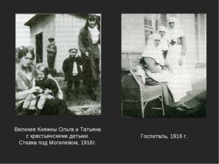 Великие Княжны Ольга и Татьяна с крестьянскими детьми. Ставка под Могилевом,