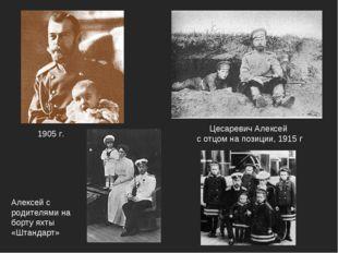 Цесаревич Алексей с отцом на позиции, 1915 г Алексей с родителями на борту ях