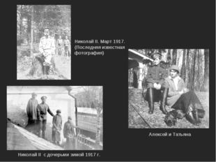 Алексей и Татьяна Николай II. Март 1917. (Последняя известная фотография) Ник
