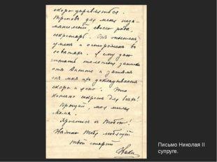 Письмо Николая II супруге.