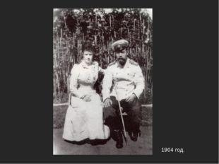1904 год.