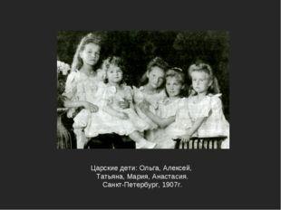 Царские дети: Ольга, Алексей, Татьяна, Мария, Анастасия. Санкт-Петербург, 190