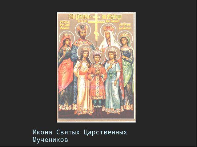Икона Святых Царственных Мучеников