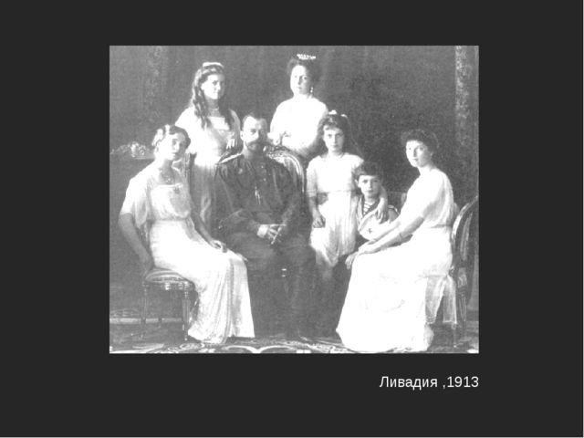 Ливадия ,1913