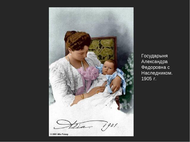 Государыня Александра Федоровна с Наследником. 1905 г.