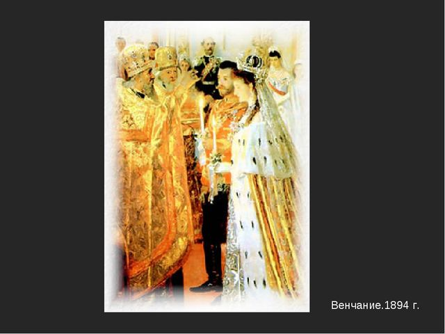 Венчание.1894 г.
