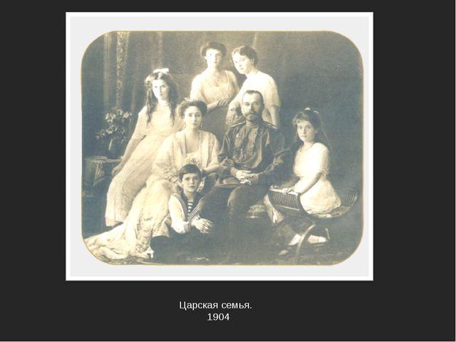 Царская семья. 1904