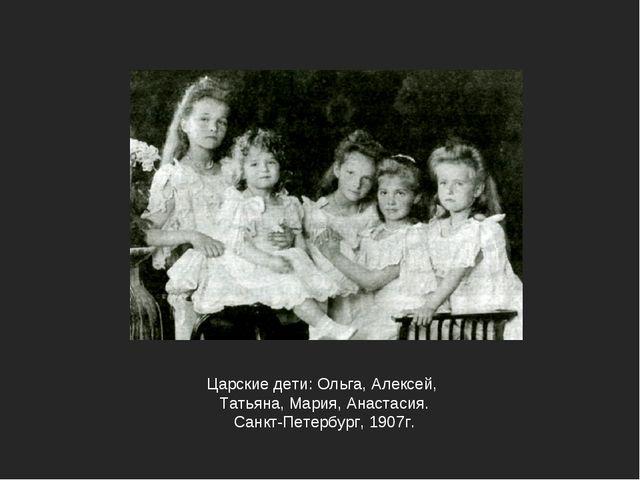 Царские дети: Ольга, Алексей, Татьяна, Мария, Анастасия. Санкт-Петербург, 190...