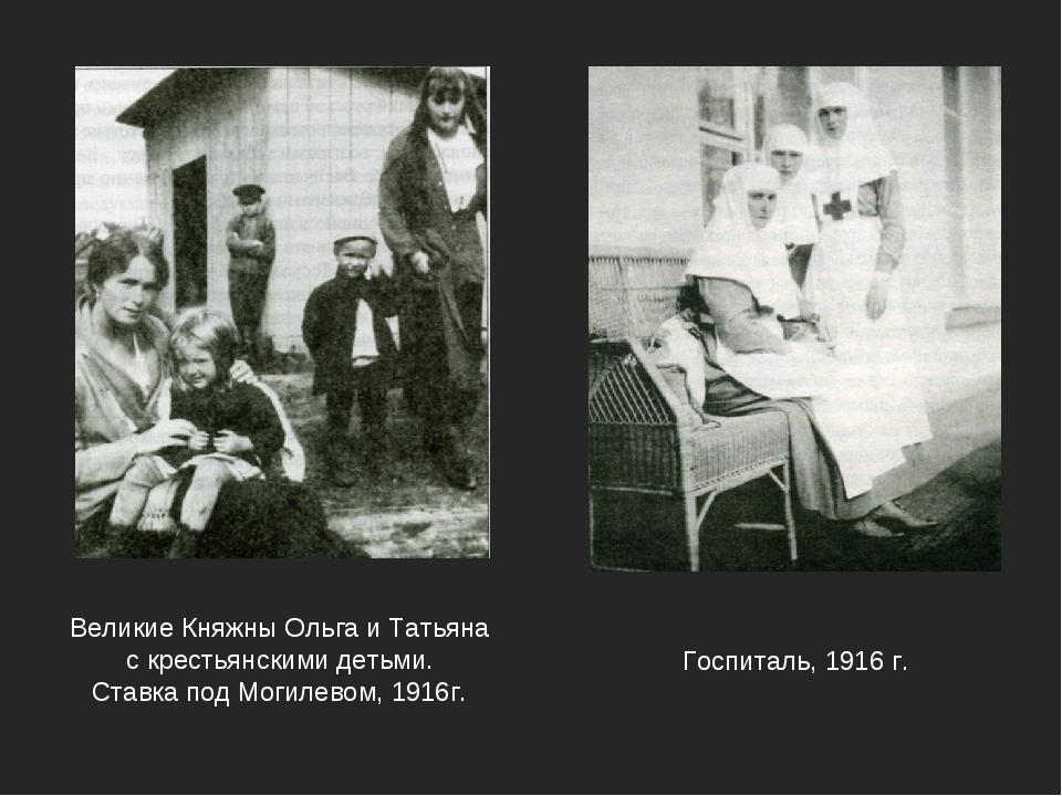 Великие Княжны Ольга и Татьяна с крестьянскими детьми. Ставка под Могилевом,...
