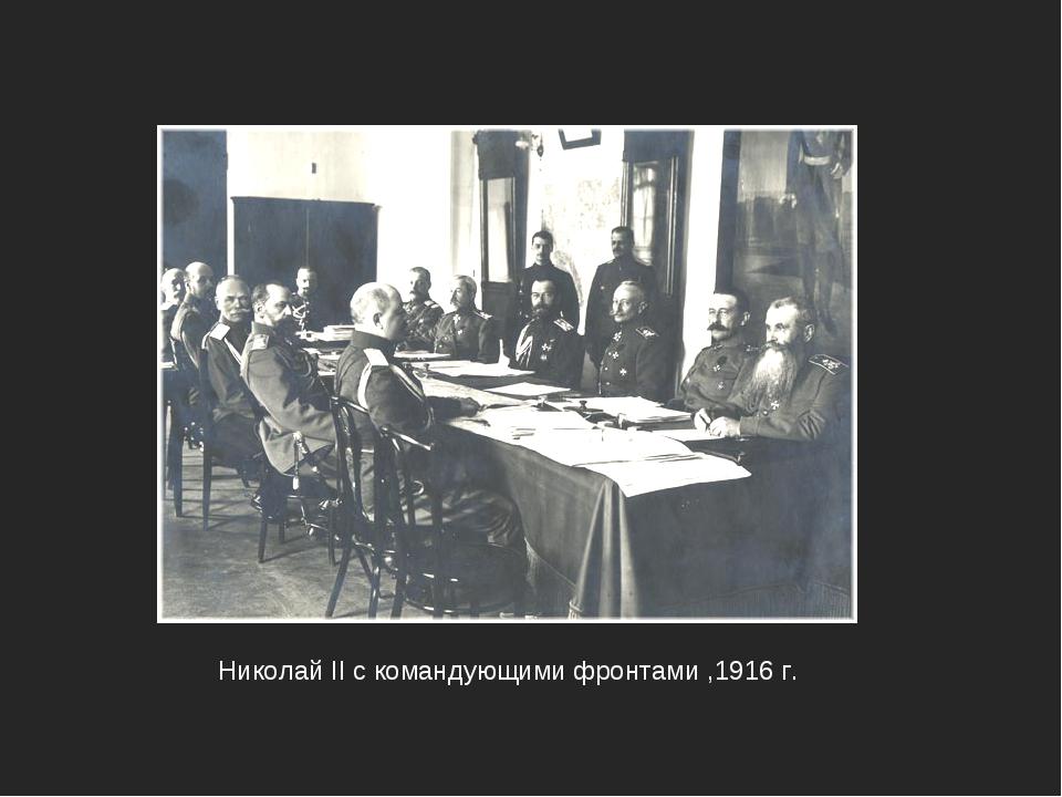 Николай II с командующими фронтами ,1916 г.