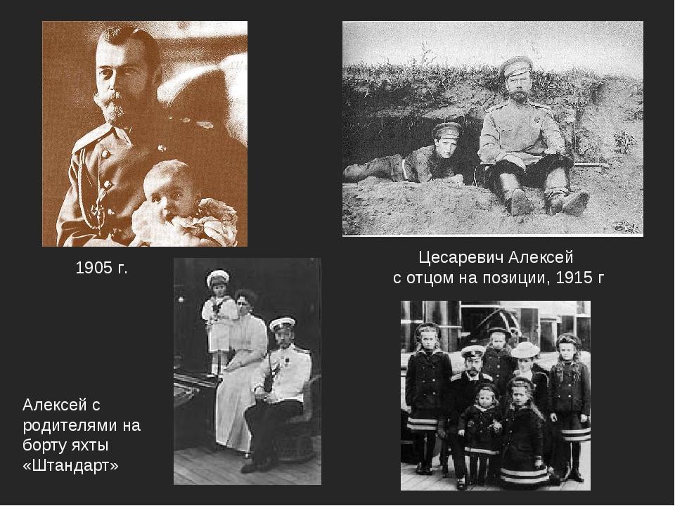 Цесаревич Алексей с отцом на позиции, 1915 г Алексей с родителями на борту ях...