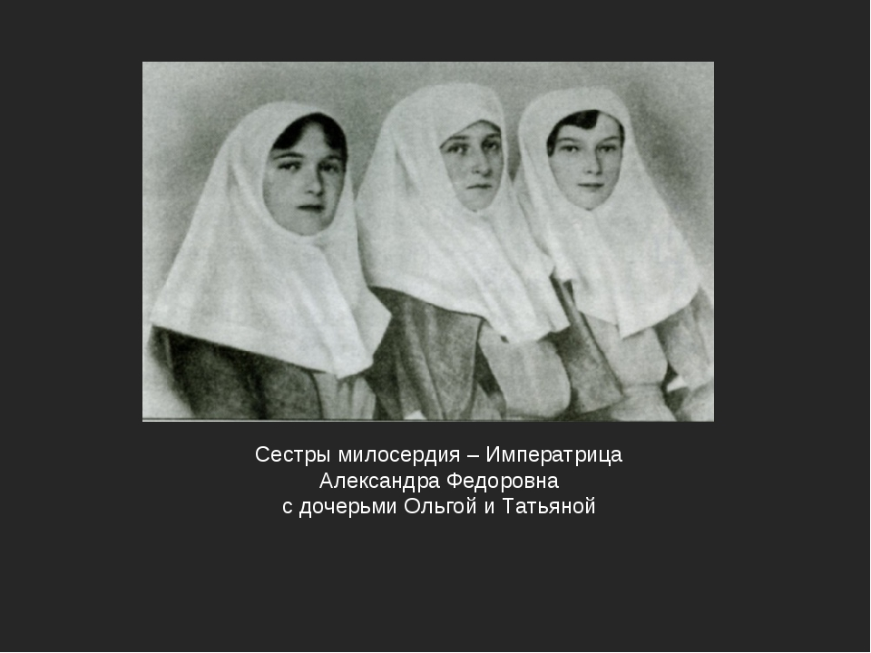 Сестры милосердия – Императрица Александра Федоровна с дочерьми Ольгой и Тать...