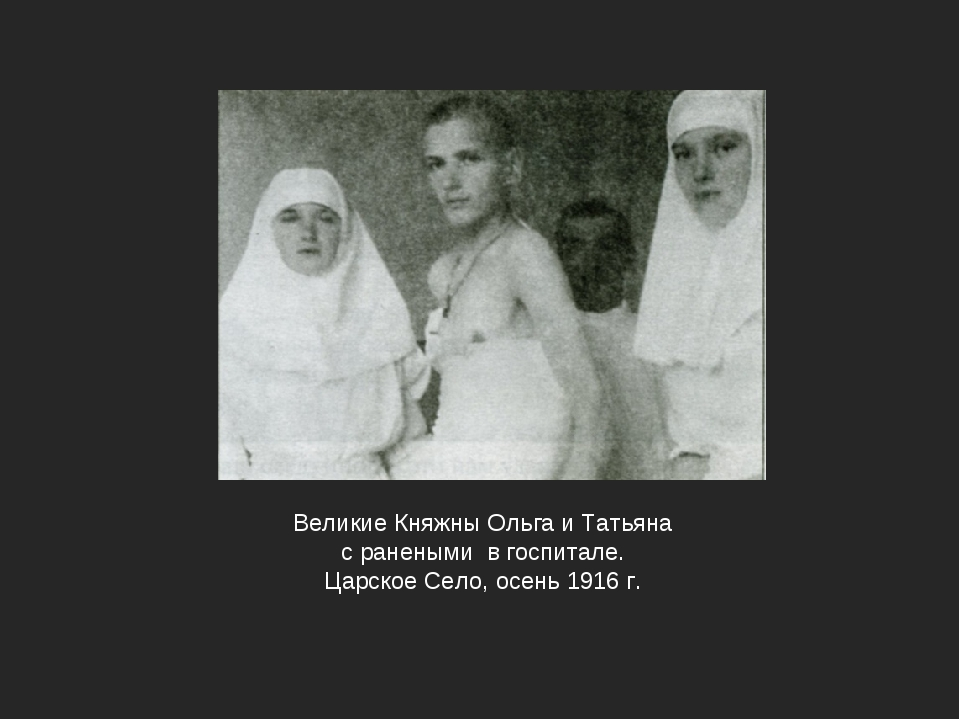 Великие Княжны Ольга и Татьяна с ранеными в госпитале. Царское Село, осень 19...