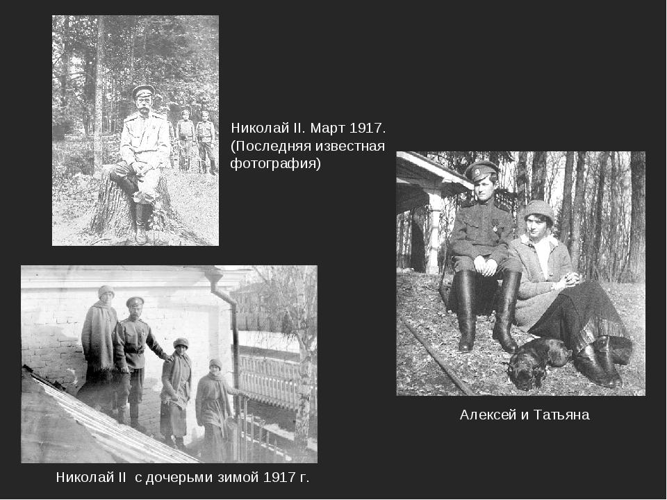 Алексей и Татьяна Николай II. Март 1917. (Последняя известная фотография) Ник...
