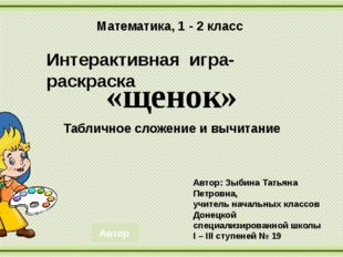 Интерактивная игра-раскраска Математика, 1 - 2 класс Автор: Зыбина Татьяна Пе