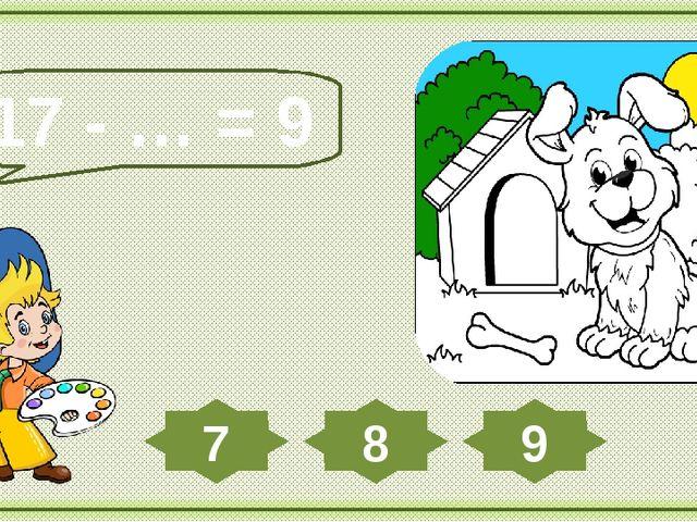 17 - … = 9 9 7 8