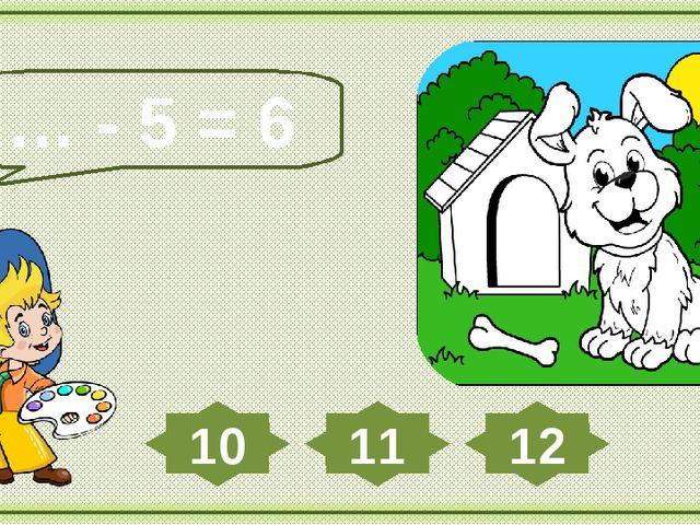 … - 5 = 6 12 10 11