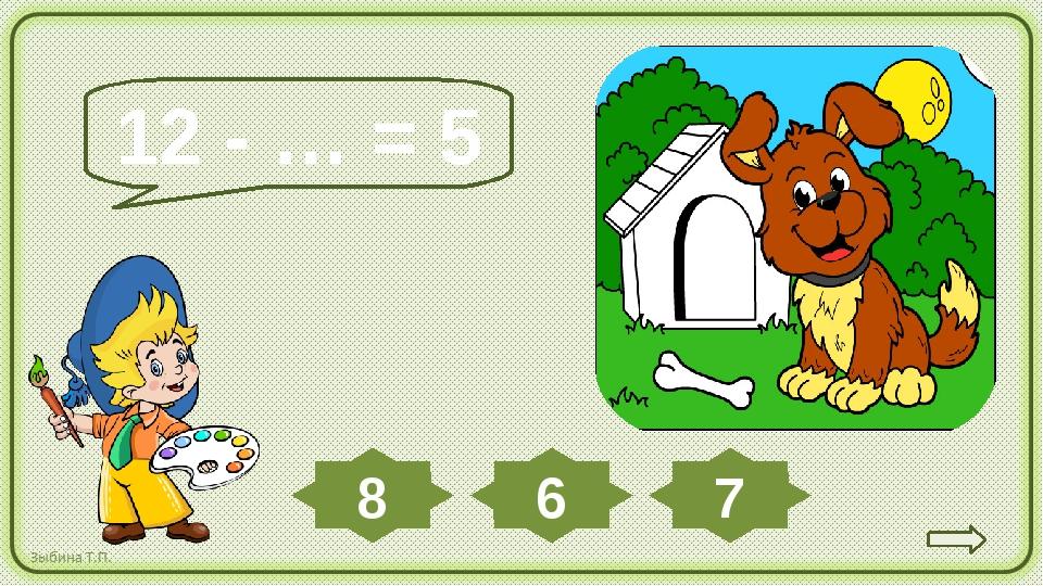 12 - … = 5 6 8 7