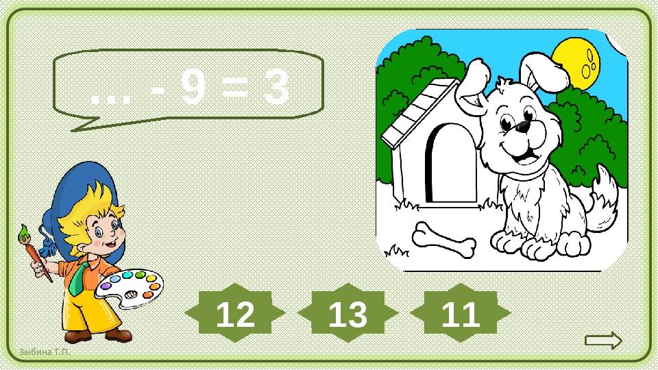 … - 9 = 3 13 11 12