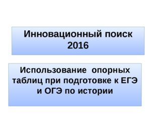Инновационный поиск 2016 Использование опорных таблиц при подготовке к ЕГЭ и