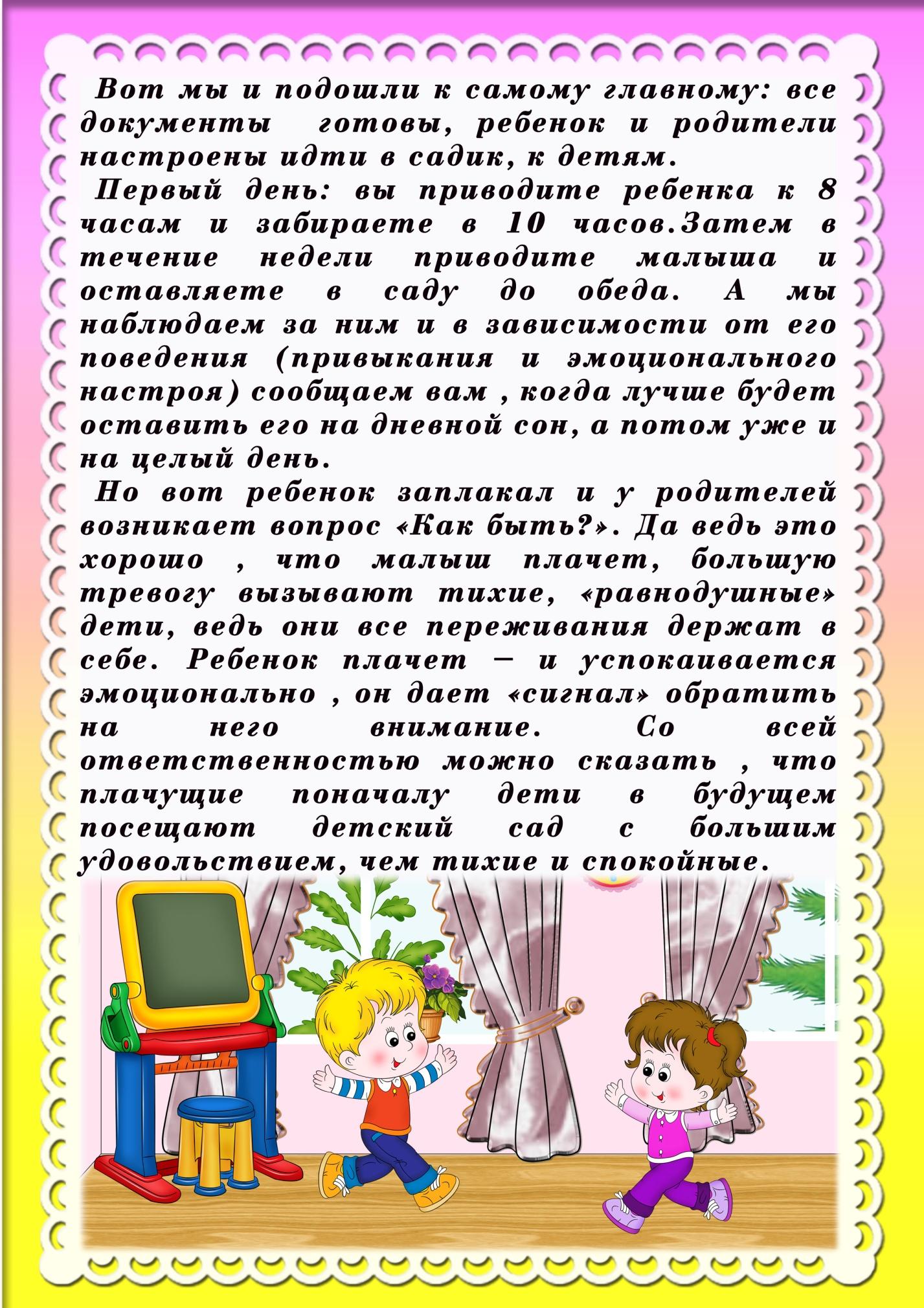город когалым отдых для детей