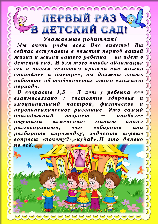 Информация в картинках для младших детей
