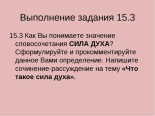 Выполнение задания 15.3 15.3 Как Вы понимаете значение словосочетанияСИЛА ДУ