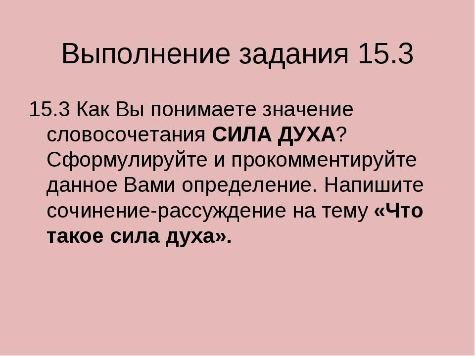 Выполнение задания 15.3 15.3 Как Вы понимаете значение словосочетанияСИЛА ДУ...