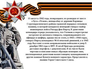 13 августа 1942 года, возвращаясь из разведки от шоссе «Луга—Псков», неподал