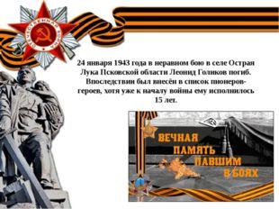 24 января 1943 года в неравном бою в селе Острая Лука Псковской области Леон