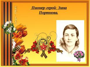 Пионер-герой: Зина Портнова.