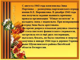 С августа 1943 года комсомолка Зина Портнова — разведчица партизанского отря