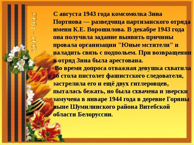 С августа 1943 года комсомолка Зина Портнова — разведчица партизанского отря...