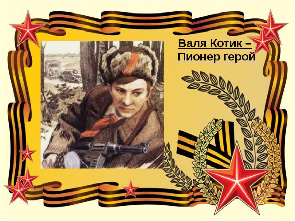 Валя Котик – Пионер герой