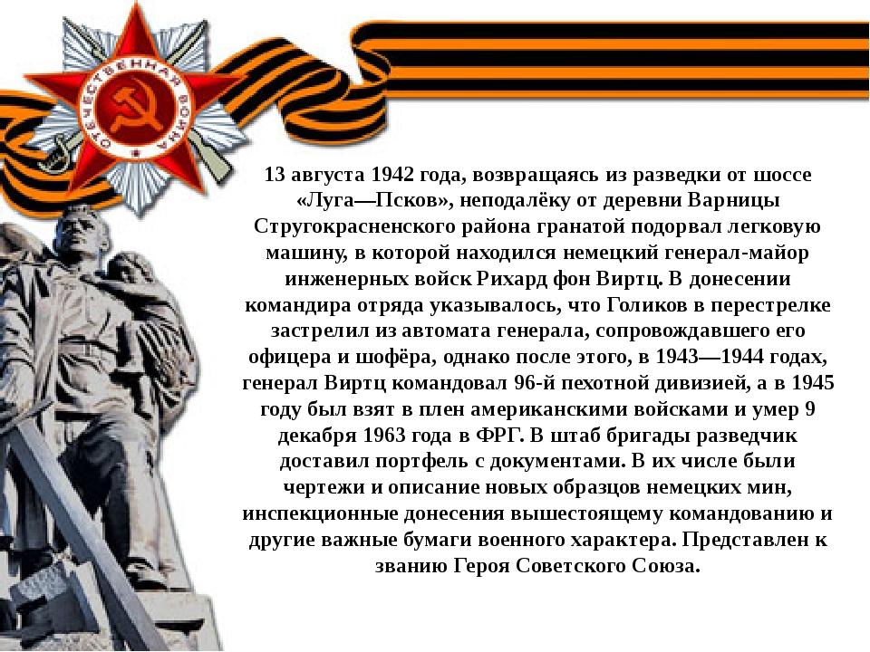 13 августа 1942 года, возвращаясь из разведки от шоссе «Луга—Псков», неподал...