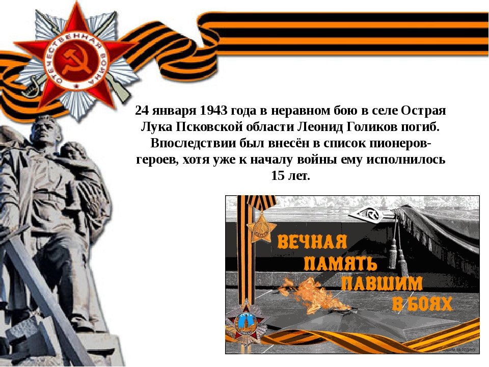 24 января 1943 года в неравном бою в селе Острая Лука Псковской области Леон...