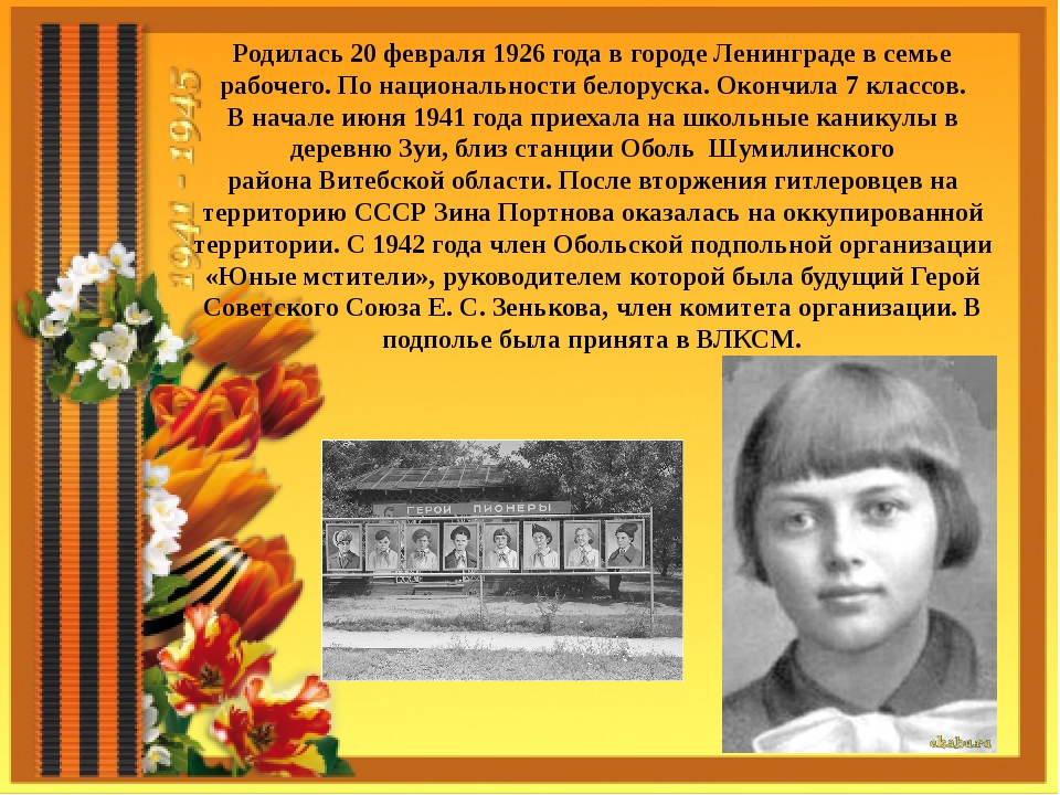 Родилась 20 февраля 1926 года в городе Ленинграде в семье рабочего. По нацио...