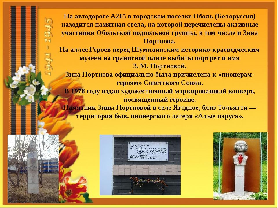 На автодороге А215 в городском поселке Оболь (Белоруссия) находится памятная...