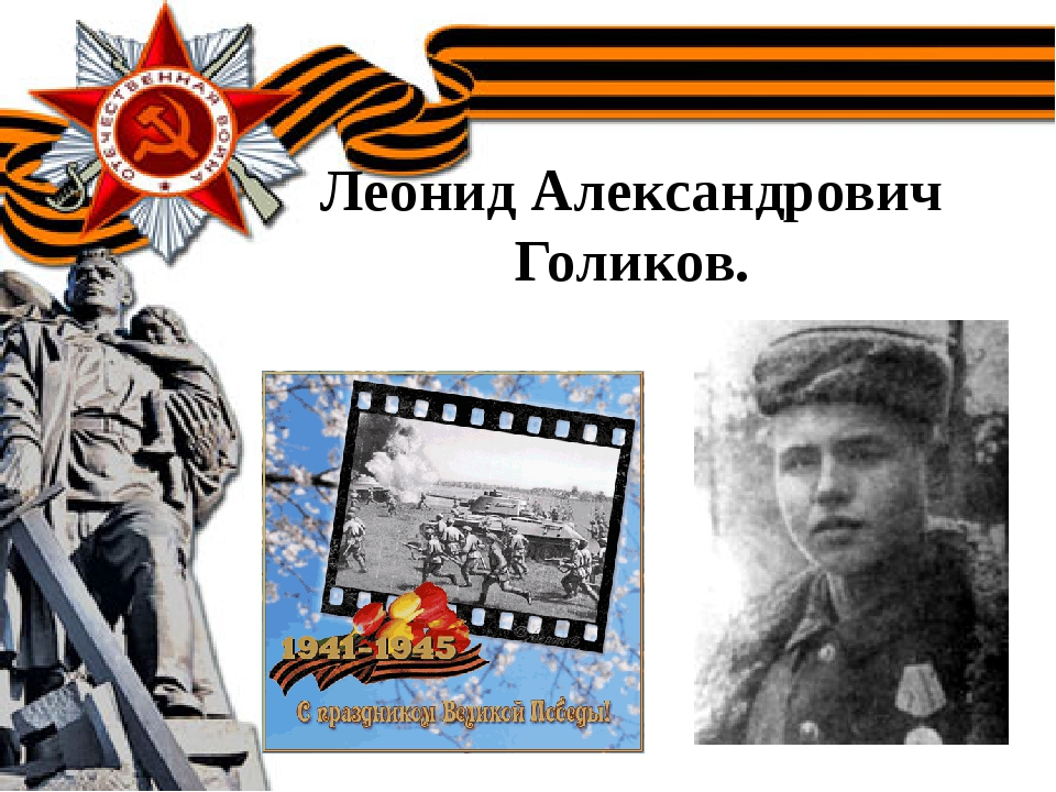 Леонид Александрович Голиков.
