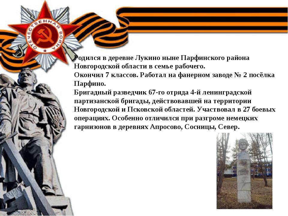 Родился в деревне Лукино ныне Парфинского района Новгородской области в семь...