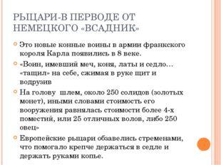 РЫЦАРИ-В ПЕРВОДЕ ОТ НЕМЕЦКОГО «ВСАДНИК» Это новые конные воины в армии франкс