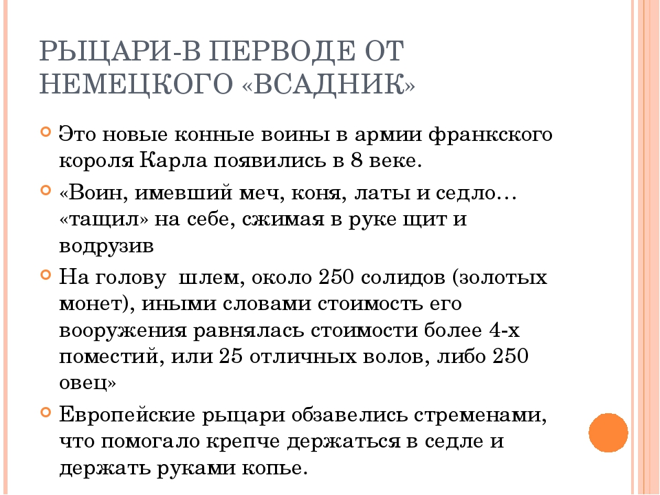 РЫЦАРИ-В ПЕРВОДЕ ОТ НЕМЕЦКОГО «ВСАДНИК» Это новые конные воины в армии франкс...
