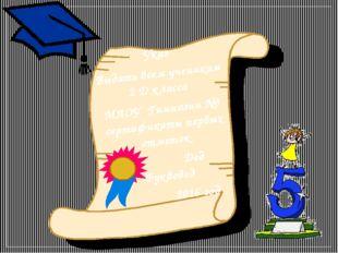 Указ Выдать всем ученикам 2 Д класса МАОУ Гимназии №3 сертификаты первых отме