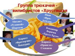 Группа трюкачей - эквилибристов «Хрустящая картошечка» Иван «Фри» Лебедев Мих