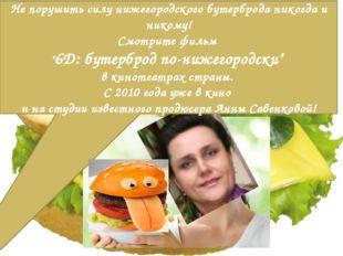 Не порушить силу нижегородского бутерброда никогда и никому! Смотрите фильм
