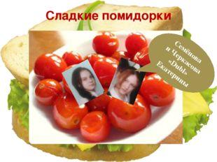 Сладкие помидорки Семёнова и Черкасова «Dubl» Екатерины
