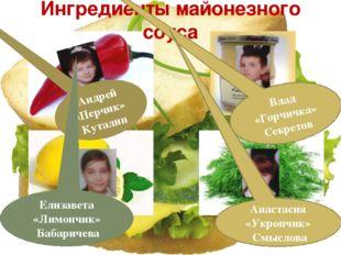 Ингредиенты майонезного соуса Андрей «Перчик» Куталин Влад «Горчичка» Секрето